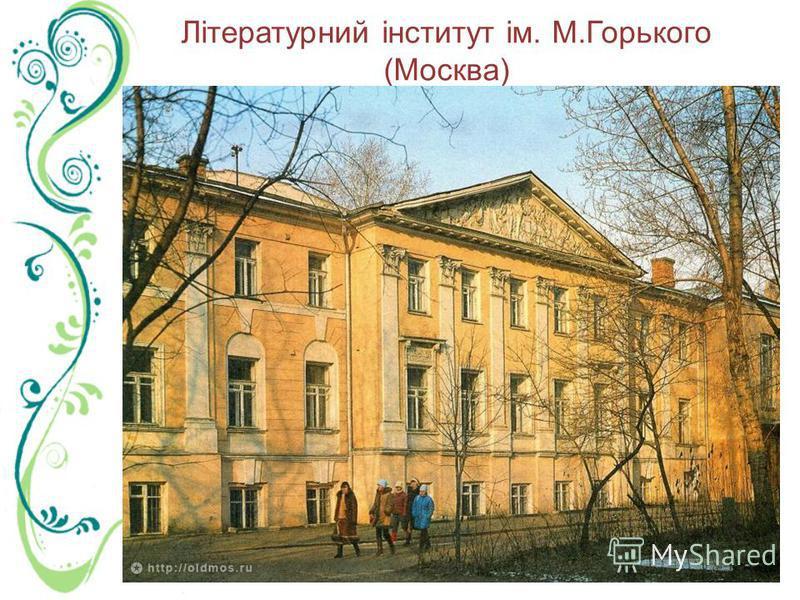 Літературний інститут ім. М.Горького (Москва)