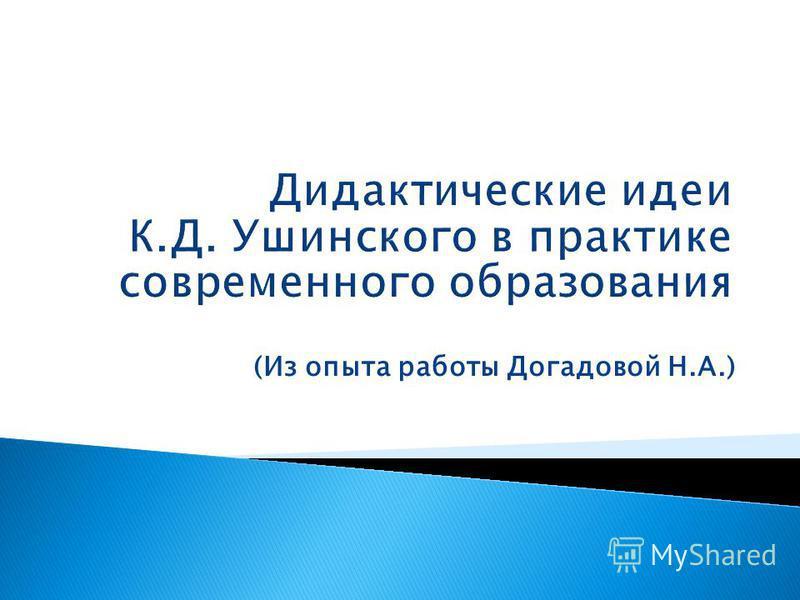 (Из опыта работы Догадовой Н.А.)