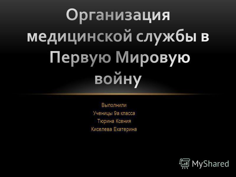 Выполнили Ученицы 9 а класса Тюрина Ксения Киселева Екатерина