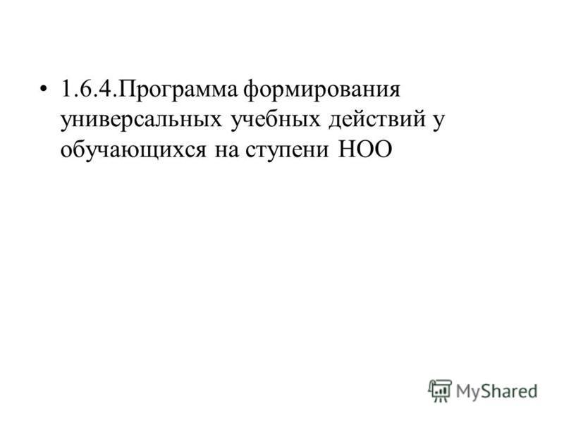 1.6.4. Программа формирования универсальных учебных действий у обучающихся на ступени НОО