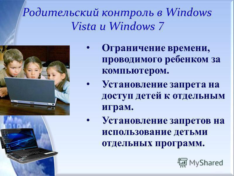 Ограничение времени, проводимого ребенком за компьютером. Установление запрета на доступ детей к отдельным играм. Установление запретов на использование детьми отдельных программ.