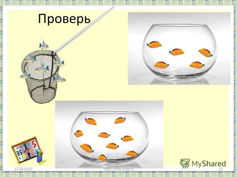 Проверь 12.08.2015http://aida.ucoz.ru12