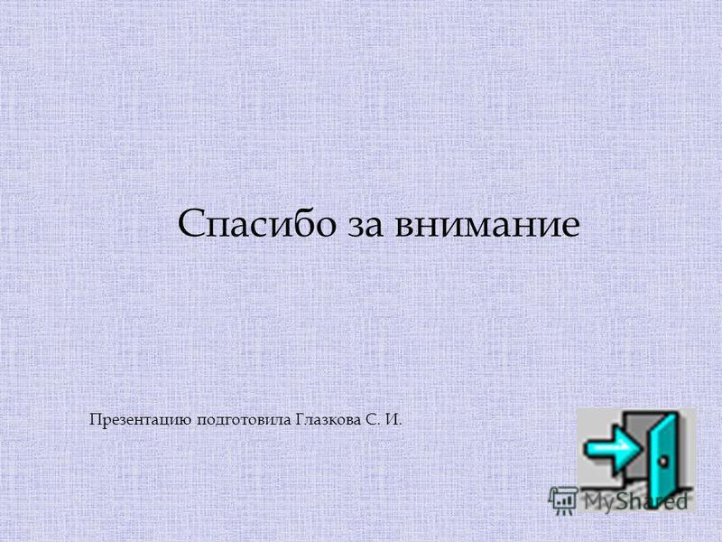 Презентацию подготовила Глазкова С. И. Спасибо за внимание