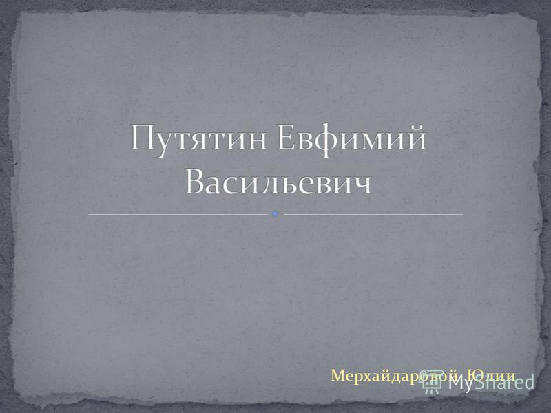 Мерхайдаровой Юлии