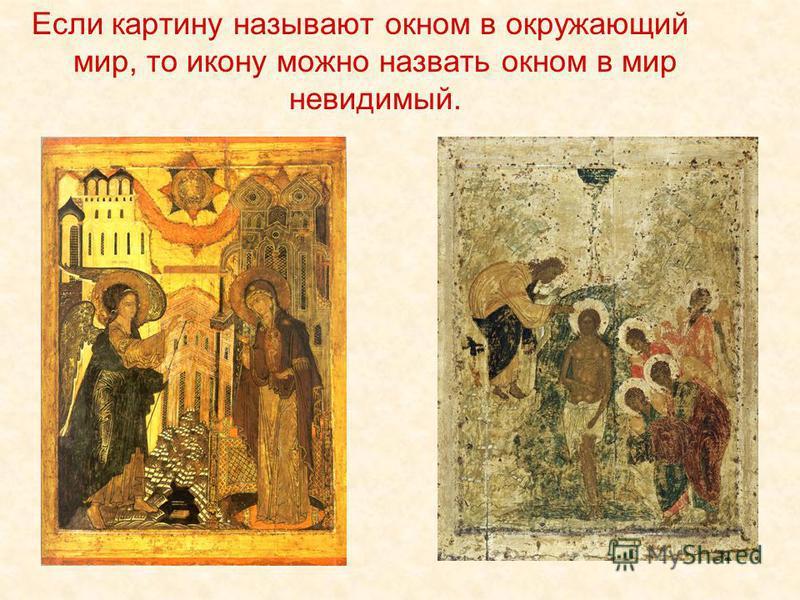 Если картину называют окном в окружающий мир, то икону можно назвать окном в мир невидимый.
