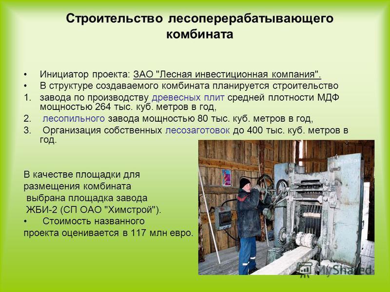 Строительство лесоперерабатывающего комбината Инициатор проекта: ЗАО
