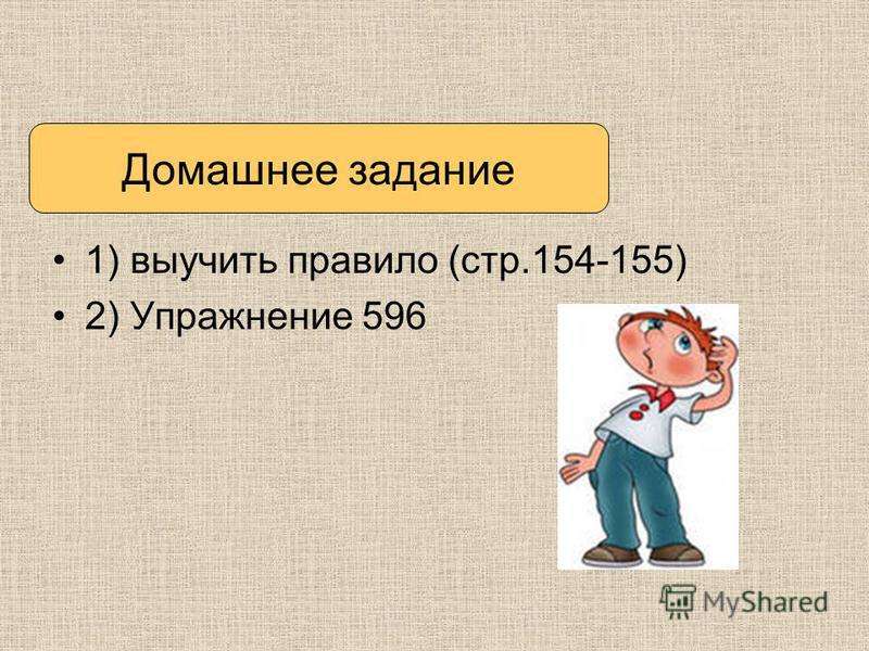 1) выучить правило (стр.154-155) 2) Упражнение 596 Домашнее задание