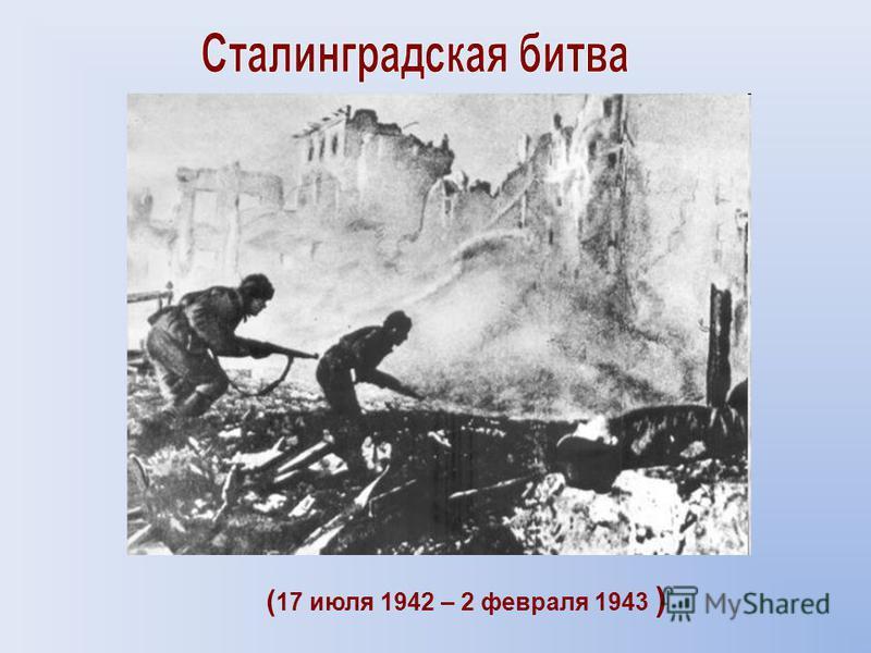 ( 17 июля 1942 – 2 февраля 1943 )