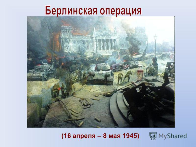 (16 апреля – 8 мая 1945)
