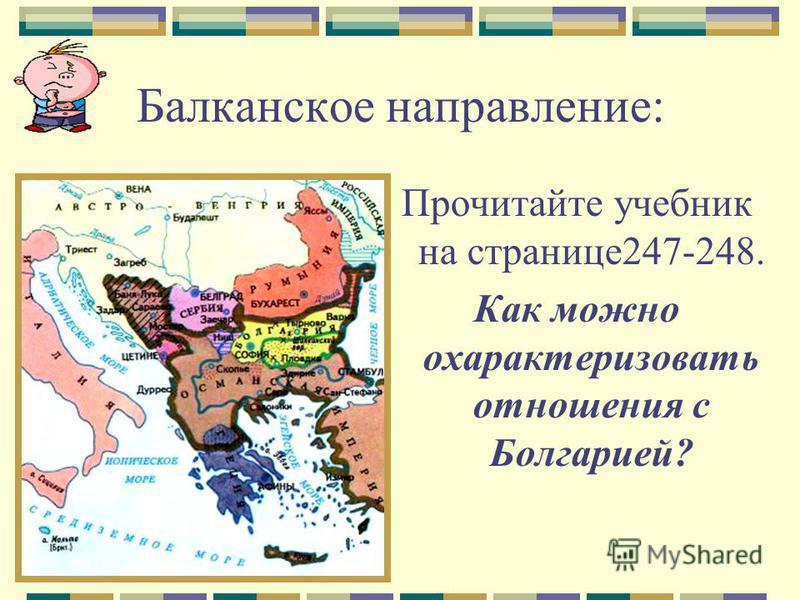 Балканское направление: Прочитайте учебник на странице 247-248. Как можно охарактеризовать отношения с Болгарией?