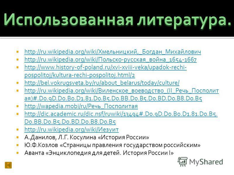 http://ru.wikipedia.org/wiki/Хмельницкий,_Богдан_Михайлович http://ru.wikipedia.org/wiki/Хмельницкий,_Богдан_Михайлович http://ru.wikipedia.org/wiki/Польско-русская_война_1654-1667 http://ru.wikipedia.org/wiki/Польско-русская_война_1654-1667 http://w