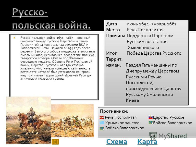 Русско-польская война 16541667 военный конфликт между Русским Царством и Речью Посполитой за контроль над землями ВКЛ и Запорожской Сечи. Начался в 1654 году после решених Земского собора поддержать восстание Хмельницкого, испытавшее вследствие польс