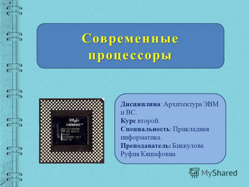Презентацию на тему современная информатика