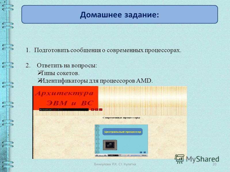 Биккулова Р.К. Ст. Кулатка 20 Домашнее задание: 1. Подготовить сообщения о современных процессорах. 2. Ответить на вопросы: Типы сокетов. Идентификаторы для процессоров AMD.