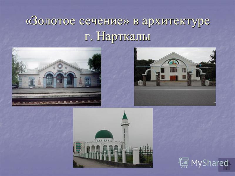 «Золотое сечение» в архитектуре г. Нарткалы