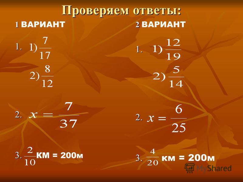 Проверяем ответы: 1 1 ВАРИАНТ1.2. 3. 3. КМ = 200 м 2 2 ВАРИАНТ1.2. 3. 3. км = 200 м