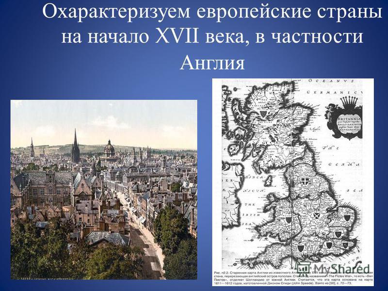 Охарактеризуем европейские страны на начало XVII века, в частности Англия