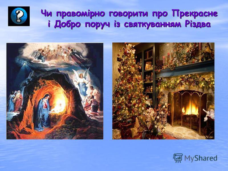 Чи правомірно говорити про Прекрасне і Добро поруч із святкуванням Різдва