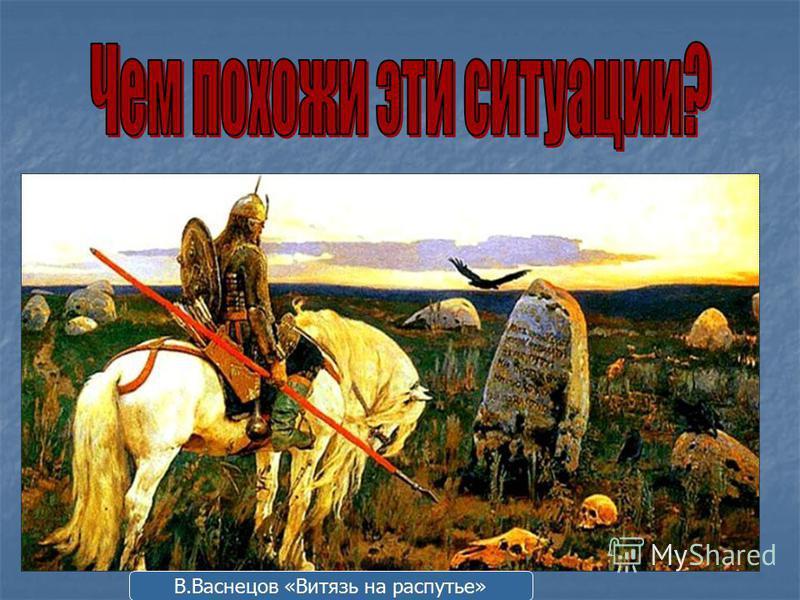 В.Васнецов «Витязь на распутье»