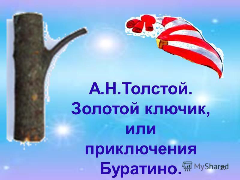 29 А.Н.Толстой. Золотой ключик, или приключения Буратино.