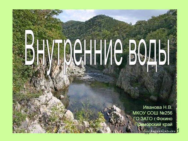 Иванова Н.В. МКОУ СОШ 256 ГО ЗАТО г.Фокино Приморский край