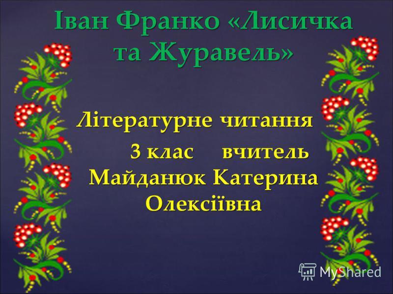 Іван Франко «Лисичка та Журавель»