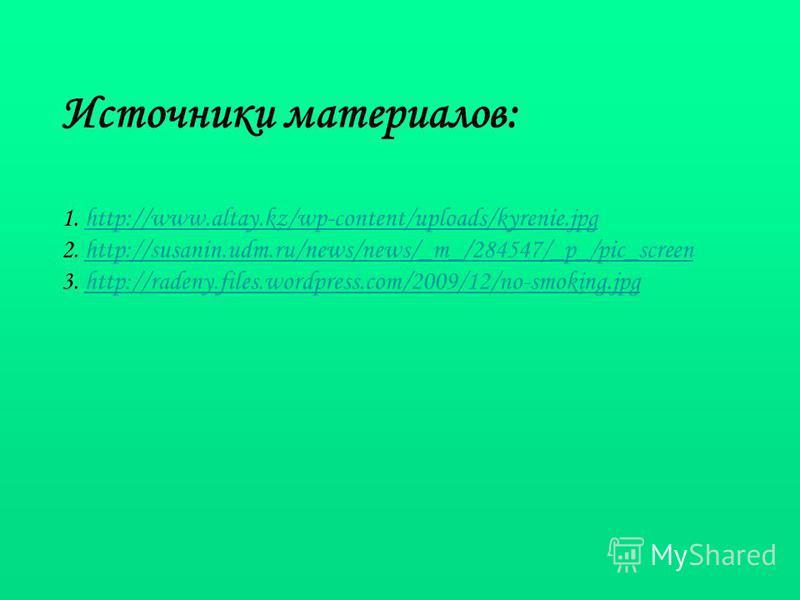 Источники материалов: 1. http://www.altay.kz/wp-content/uploads/kyrenie.jpghttp://www.altay.kz/wp-content/uploads/kyrenie.jpg 2. http://susanin.udm.ru/news/news/_m_/284547/_p_/pic_screenhttp://susanin.udm.ru/news/news/_m_/284547/_p_/pic_screen 3. htt