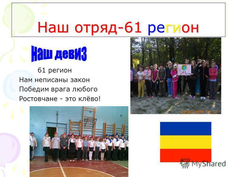 Наш отряд-61 регион 61 регион Нам неписаны закон Победим врага любого Ростовчане - это клёво!