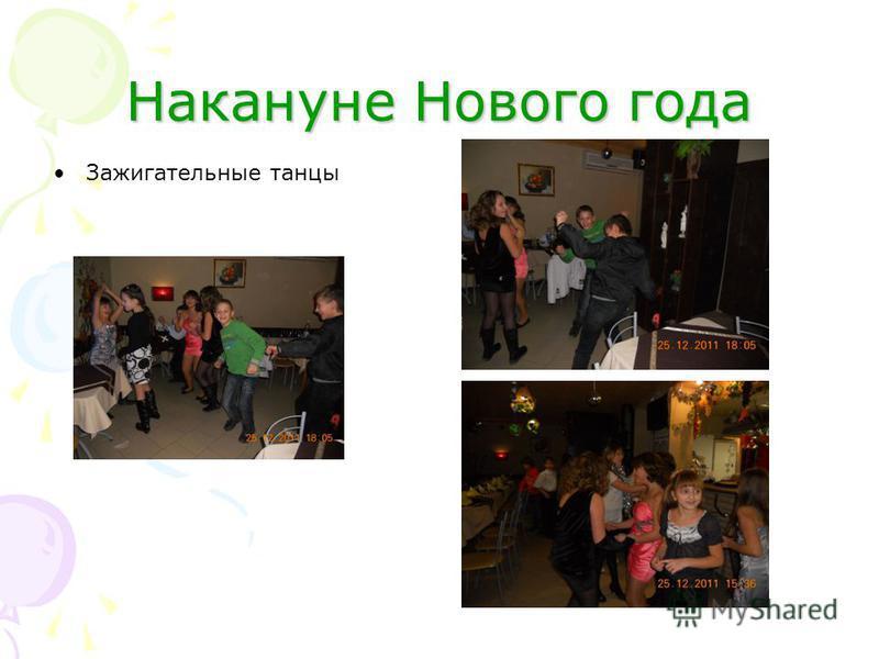 Накануне Нового года Зажигательные танцы