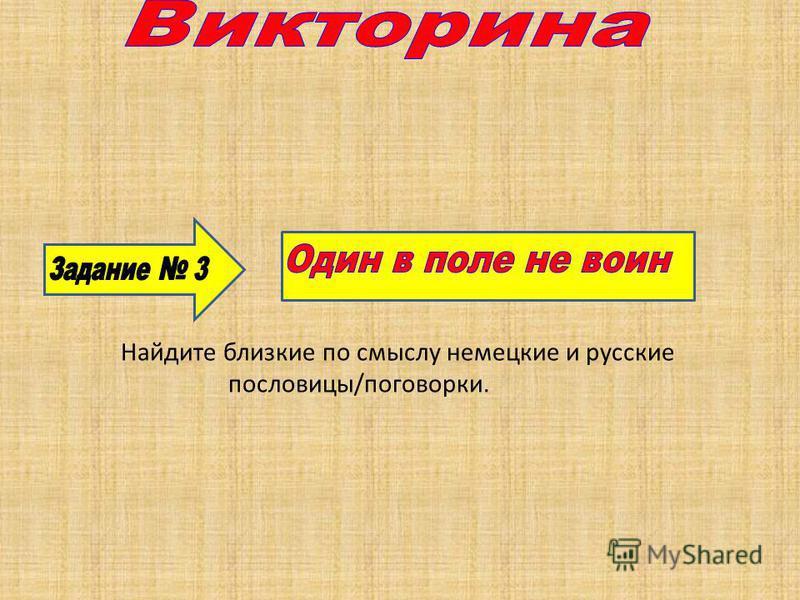 Найдите близкие по смыслу немецкие и русские пословицы/поговорки.