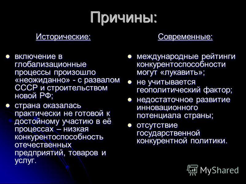 Причины: Исторические: включение в глобализационные процессы произошло «неожиданно» - с развалом СССР и строительством новой РФ; включение в глобализационные процессы произошло «неожиданно» - с развалом СССР и строительством новой РФ; страна оказалас