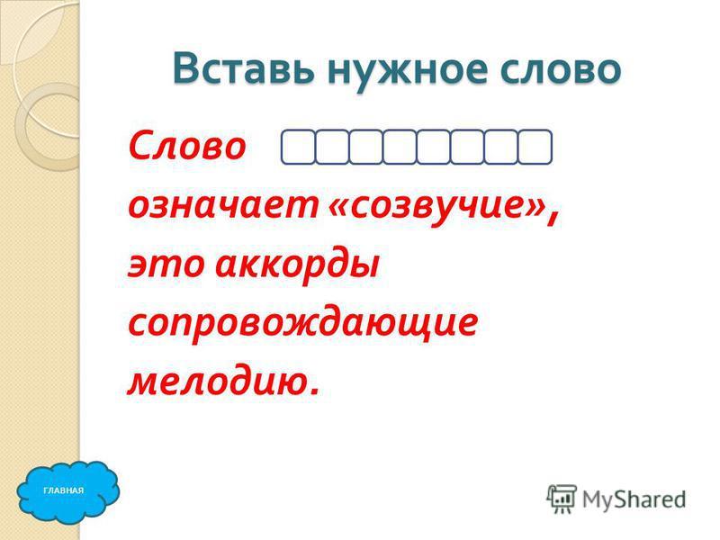 Вставь нужное слово Если клавишу нажать - Будет звук один звучать Коль сумеешь три нажать одновременно То получится - попробуй непременно. АДККОР ГЛАВНАЯ