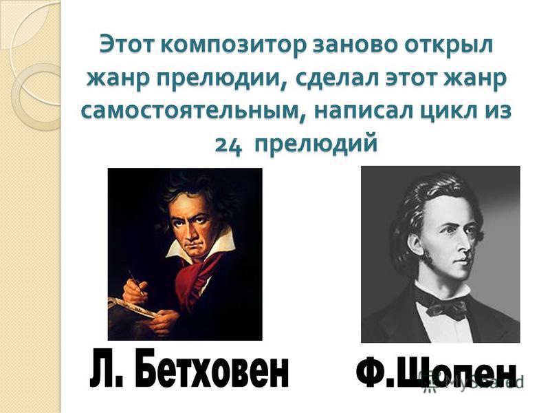 Это слово переводится как « сочинение ». Так называют произведение для музыкального театра, в котором артисты поют Это слово переводится как « сочинение ». Так называют произведение для музыкального театра, в котором артисты поют