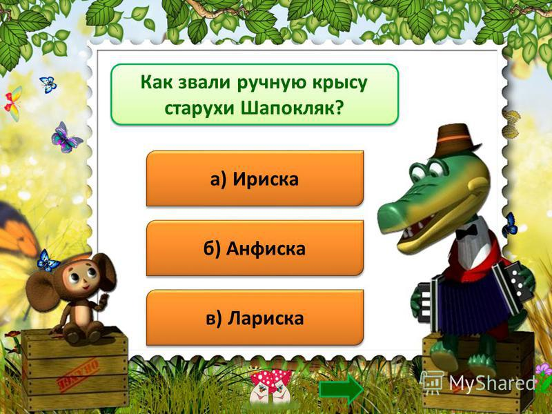 Как звали ручную крысу старухи Шапокляк? б) Анфиска в) Лариска а) Ириска