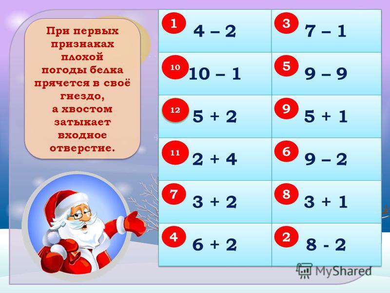 4 – 2 7 – 1 9 – 9 5 + 1 9 – 2 3 + 1 8 - 2 10 – 1 5 + 2 2 + 4 3 + 2 6 + 2 1 2 3 4 5 6 78 9 10 11 12 При первых признаках плохой погоды белка прячется в своё гнездо, а хвостом затыкает входное отверстие. При первых признаках плохой погоды белка прячетс