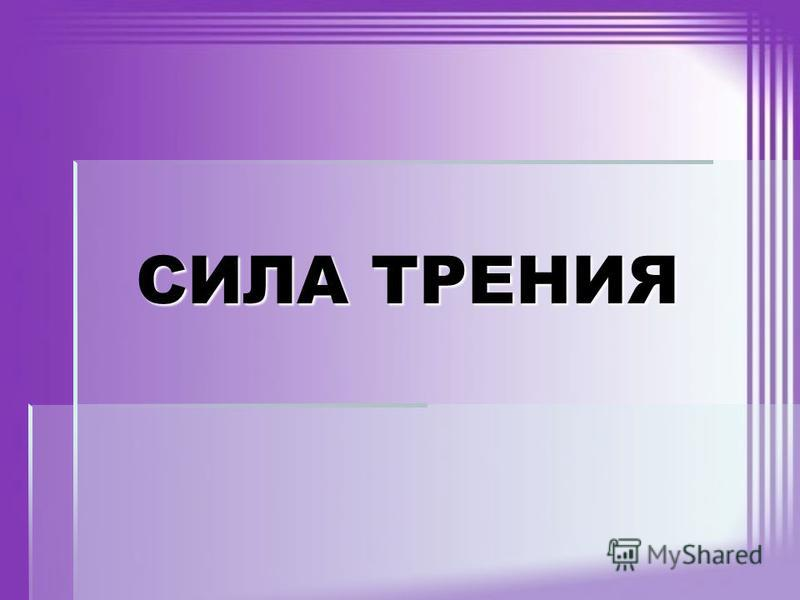 СИЛА ТРЕНИЯ