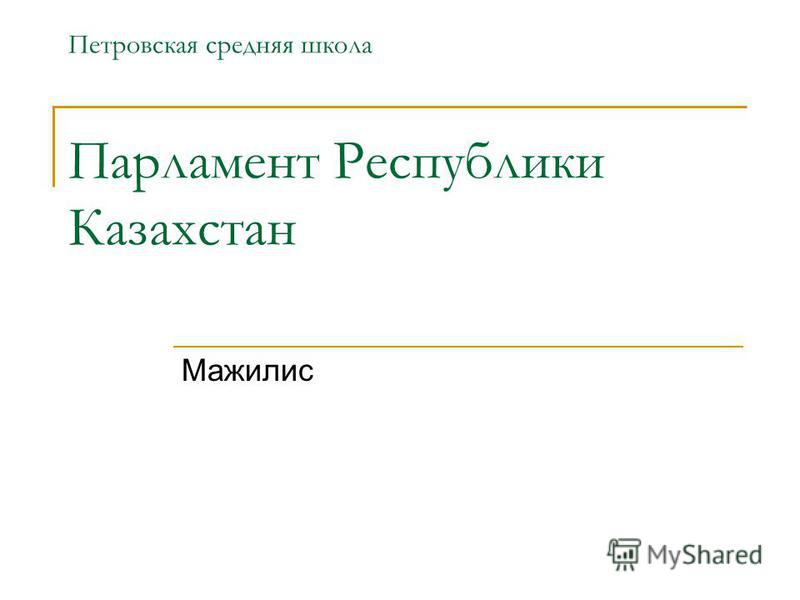 Петровская средняя школа Парламент Республики Казахстан Мажилис