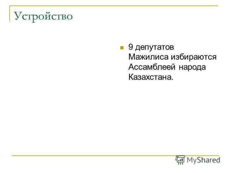 Устройство 9 депутатов Мажилиса избираются Ассамблеей народа Казахстана.
