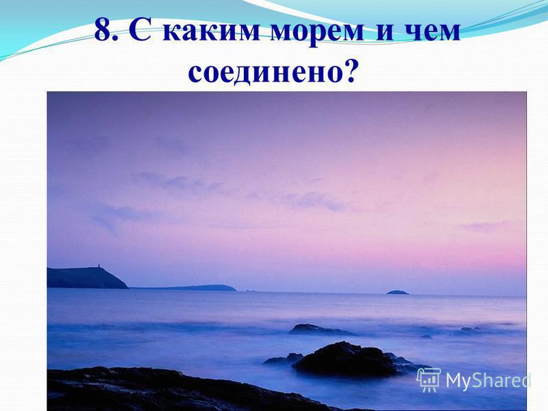 8. С каким морем и чем соединено?