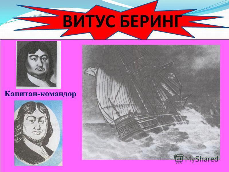 ВИТУС БЕРИНГ Капитан-командор