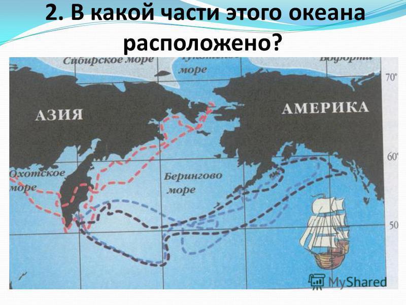 2. В какой части этого океана расположено?