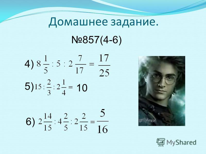 Домашнее задание. 4) 5) 10 6) 857(4-6)