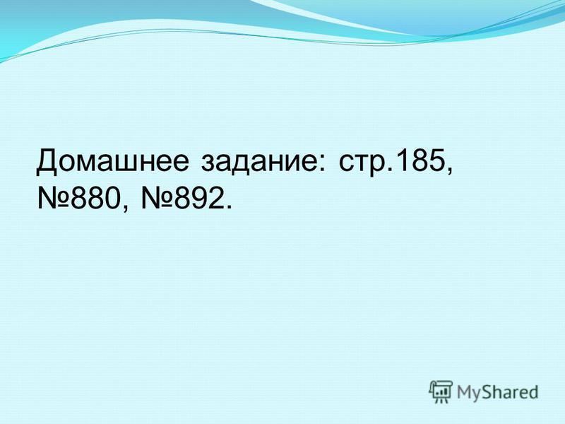 Домашнее задание: стр.185, 880, 892.