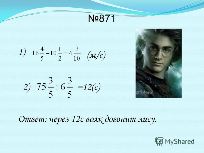 871 1) (м/c) 2)=12(c) Ответ: через 12 с волк догонит лису.