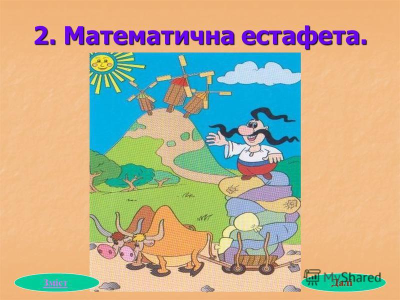 Вчитель Петрова Т.М. 2. Математична естафета. ЗмістДалі