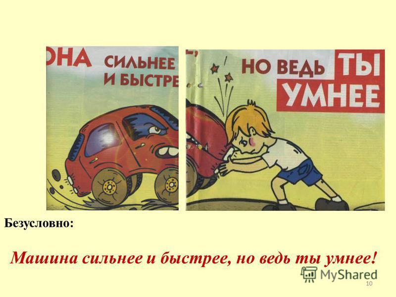Безусловно: Машина сильнее и быстрее, но ведь ты умнее! 10
