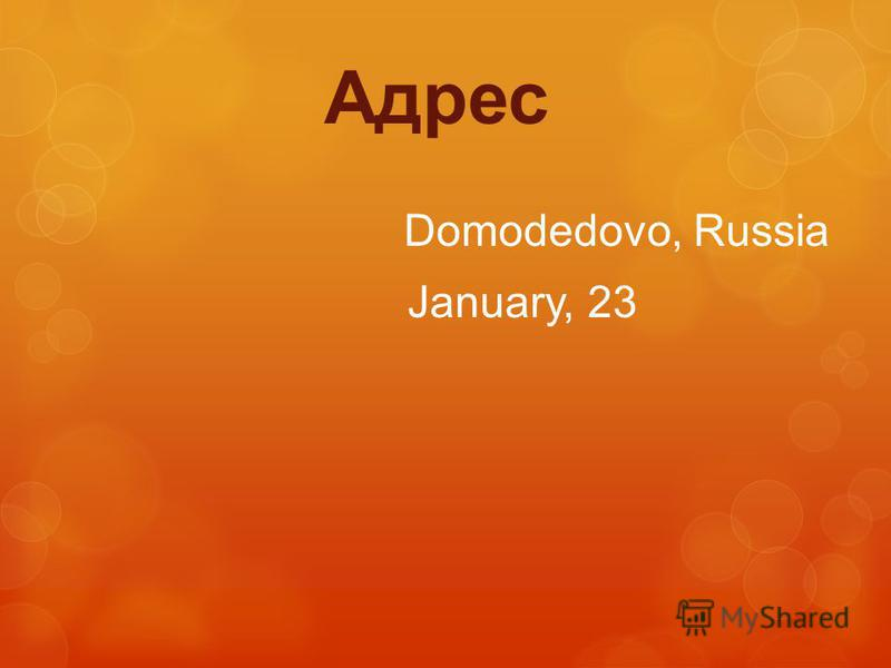 Domodedovo, Russia January, 23 Адрес