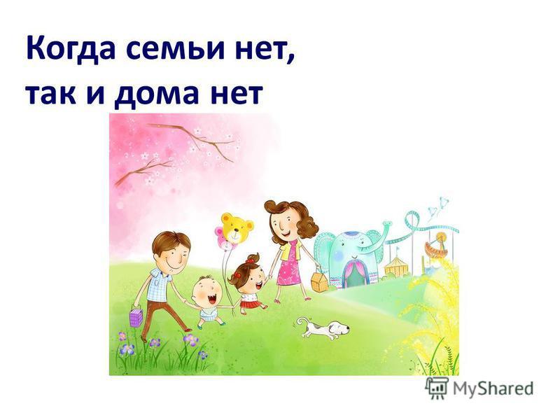 Когда семьи нет, так и дома нет