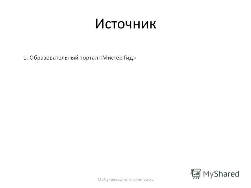 Источник Мой университет-mai-amour.ru 1. Образовательный портал «Мистер Гид»