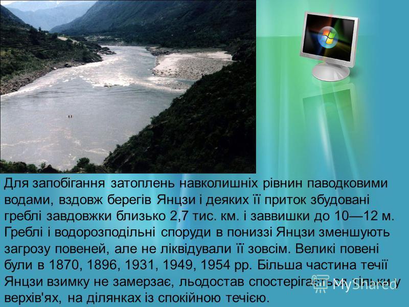 Для запобігання затоплень навколишніх рівнин паводковими водами, вздовж берегів Янцзи і деяких її приток збудовані греблі завдовжки близько 2,7 тис. км. і заввишки до 1012 м. Греблі і водорозподільні споруди в пониззі Янцзи зменшують загрозу повеней,